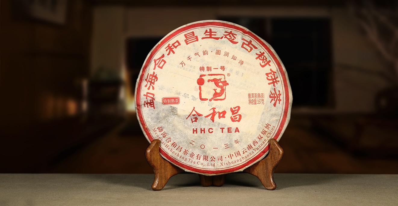 2013年[特制一号熟茶]